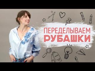 Переделка рубашек _ К учебному сезону и не только [Идеи для жизни]