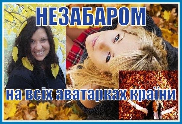 На всех аватарках страны, бесплатные ...: pictures11.ru/na-vseh-avatarkah-strany.html