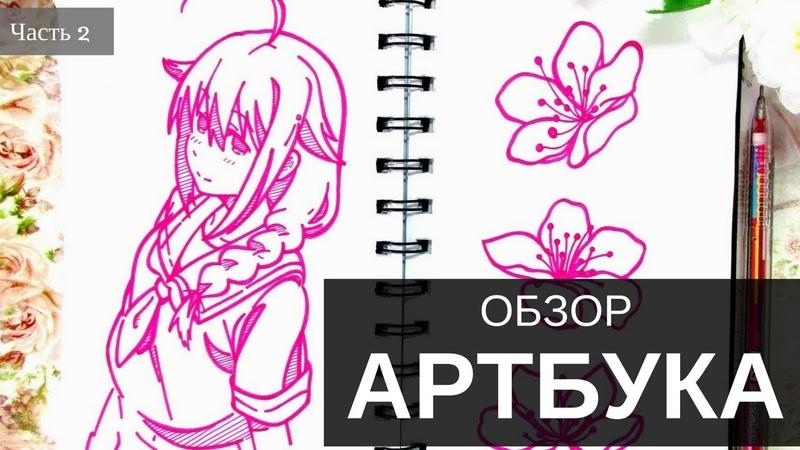 Обзор артбука (аниме рисунки, фан-арты и т.д.) | Часть 2