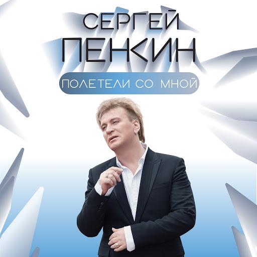Сергей Пенкин альбом Полетели со мной