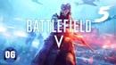 Прохождение Battlefield 5 - часть 5. Аврора .Без комментариев