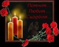 Помним...любим...скорбим...(((((((