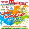 ДЕНЬ МОЛОДЁЖИ 2017