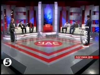 Василь Гацько в ефірі 5 каналу (Час. Підсумки тижня)