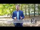 Николай Платошкин о выборах 9 сентября Пора просыпаться! Прощаемся с Единой Россией