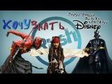 Хочу Знать - Предстоящие фильмы компании Disney