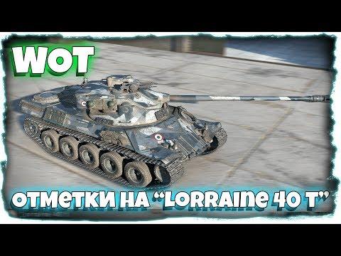 World of Tanks ☢ Отметки на Lorraine 40 t | 81,97%