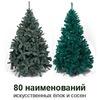 Zakaz-Elki.ru магазин искусственных елок