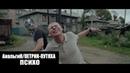 АнальгиН feat. Петрик-Путяха - ПСИХО (Kolinbass Prod.)(Remix)