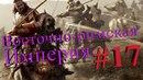 Attila Total War =17= Восточная-римская империя - Изгнание варваров и новый враг