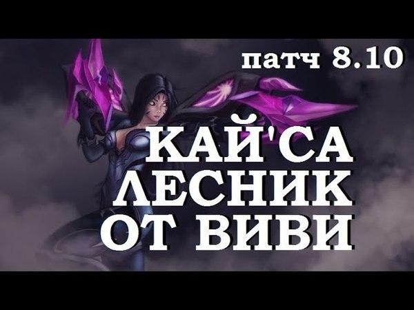 КАЙ'СА ЛЕСНИК | KAI'SA JUNGLE | 18 мат от Виви 8.10