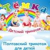 """Темка"" детский трикотаж ОПТОМ"