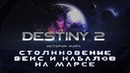 Destiny 2 История мира Столкновение Векс и Кабалов на Марсе