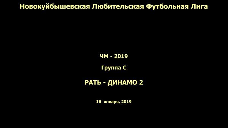 3 тур ЧМ - 2019 Рать - Динамо 2 4-13 16.01.2019