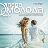 ПАРА МОЛОДА | Організація весілля
