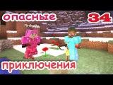 ч.34 Minecraft Опасные приключения - Драгон Маунт (рыба для дракона)