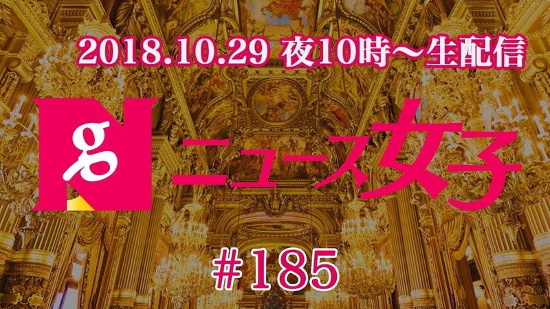 【ライブ配信 10/29(月)】『ニュース女子』 185(憲法改正・教育勅語・UFO)