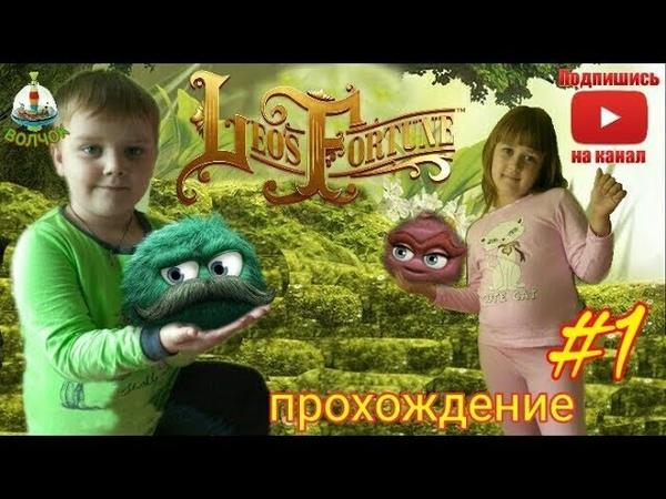 1 ПОТЕРЯ БОГАТСТВ. Лео Фортуна(Leos fortune) Прохождение игры Приключения Лео Летсплей КАК МУЛЬТ.