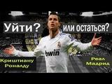 Футбол. Роналду отказал Реалу. Погба о Месси. Кадыров поздравил Россию. Салах вместо Ракитича