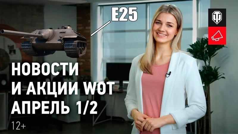 WORLD OF TANKS АПРЕЛЬ АКЦИИ 2019 БОНУС-КОД Е25