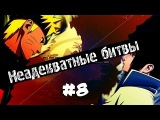 Неадекватные Битвы : Naruto Shippuden Ultimate Ninja Storm 3/Generation #8