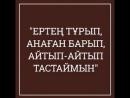 Ұйқының кезінде жанды,тəнді алатын кез - Ерлан Ақатаев