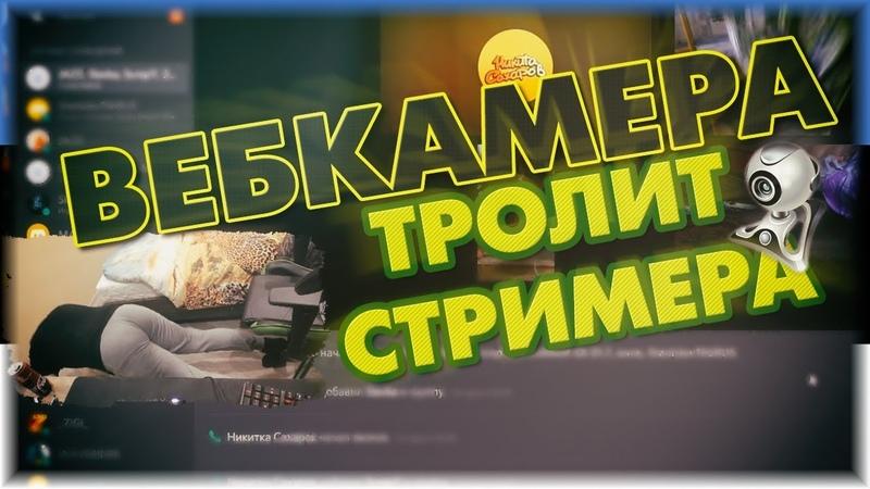 RAGE В ПРЯМОМ ЭФИРЕ!СЛИТАЯ КАТКА НА БЕРКУТАХ 16-14! ВЕБКАМЕРА ИЗДЕВАЕТСЯ НАД СТРИМЕРОМ !