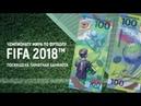 Памятная банкнота к Чемпионату мира по футболу FIFA 2018