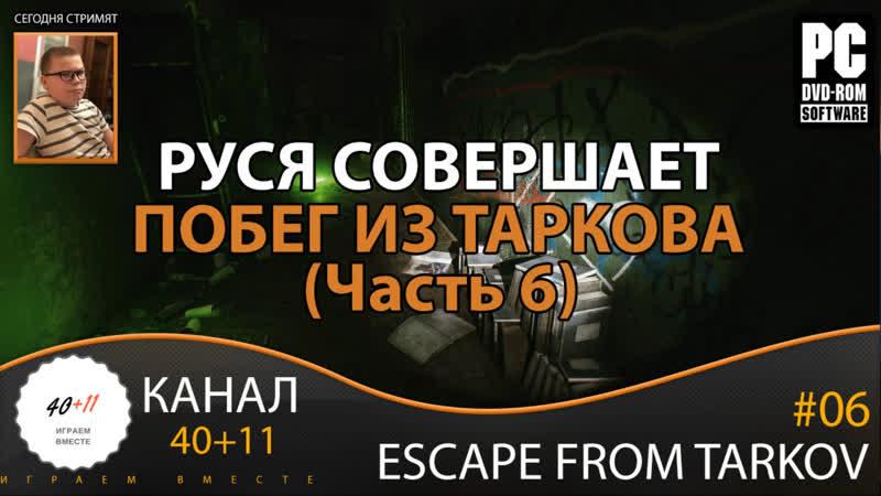 Стрим - Escape from Tarkov 06 Руся совершает побег из Таркова (Часть 6)