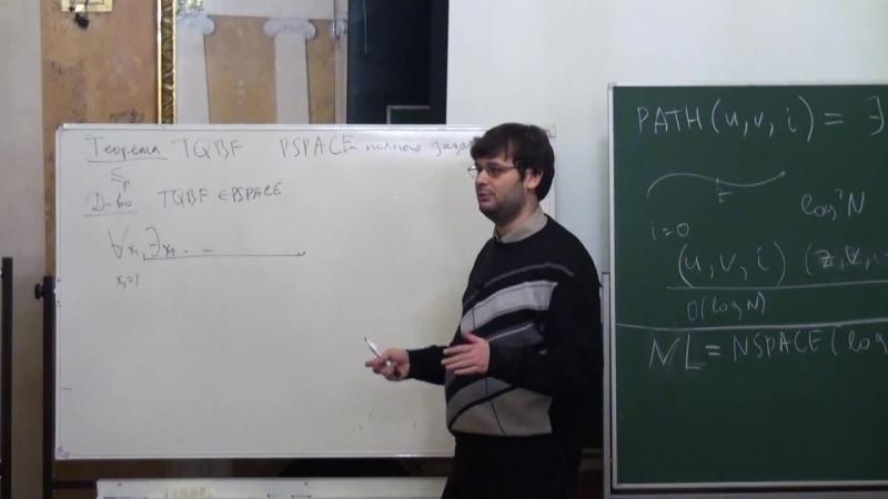 Лекция 9 - Основы вычислимости и теории сложности - Дмитрий Ицыксон - CSC - Лекториум