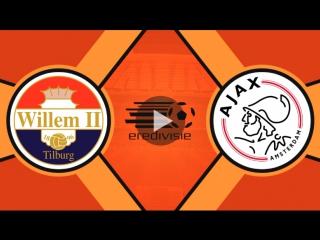 Виллем II 1:3 Аякс | Голландская Эредивизи 2017/18 | 10-й тур | ОБЗОР