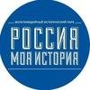 """Исторический парк """"Россия - моя история"""". Омск"""