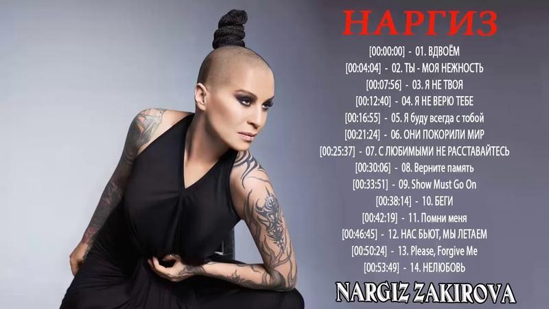 НАРГИЗ величайшие хиты полный альбом | Nargiz Zakirova Лучшие песни полный альбом