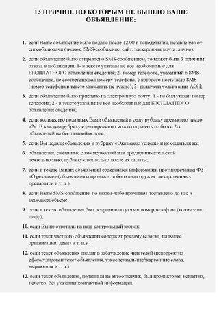 Газета вариант арзамас дать объявление разместить бесплатное объявление в днеп