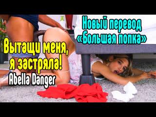 Abella danger застряла порно секс анал минет порно милфа секс анал большие сиськи секс со зрелой мамкой секс порно эротика