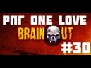 РАЗНОС С РПГ Brain/Out 30