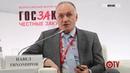 Нужен ли в госзакупках Реестр добросовестных поставщиков, Павел Тихомиров, Правительство РФ