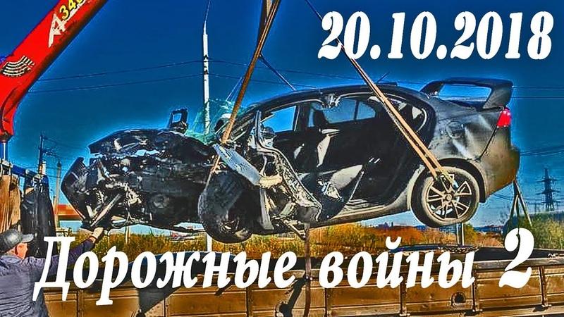 Обзор аварий. Дорожные войны 2. Народный канал из Иваново 20.10.2018 часть 1