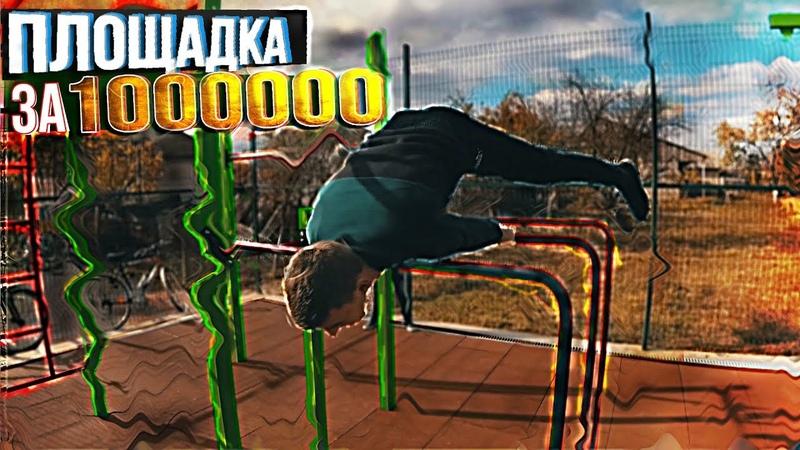 Площадка за 1 000 000 рублей 😨 | AlexTuri