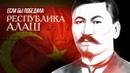 Казахстан: Если бы победила Республика Алаш (Алматы 2018) Фильм Жанболата Мамай HD
