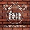 """Парикмахерский салон """"ЖеньШень"""""""