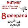 Митинг против ограничений интернет-торговли