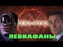 Левиафаны из сериала Сверхъестественное Supernatural методы борьбы способности появление