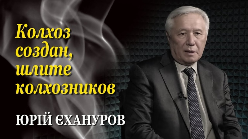 Юрій Єхануров Зеленський з Гройсманом, Аваковим та Луценком нічого зробити не може