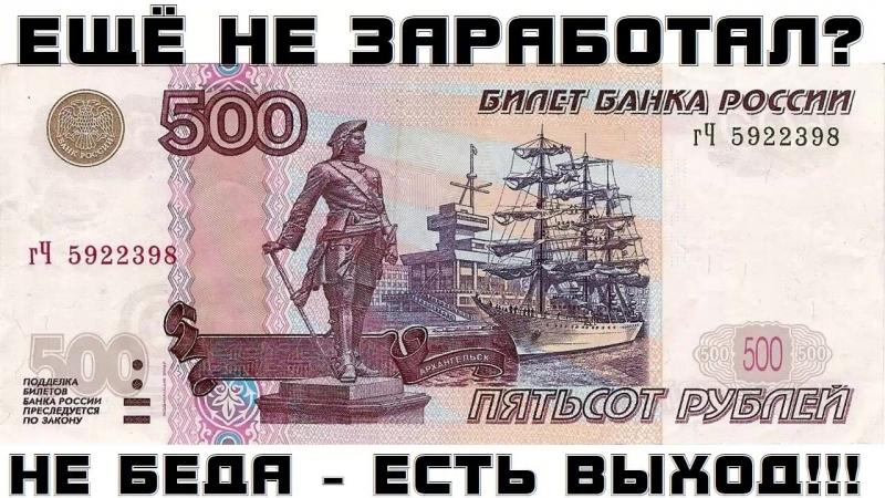 Первый заработок 500р! УЧИСЬ