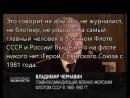 Главком ВМФ СССР и России подтверждает что флот фиксировал МНОГО НЛО которым нет объяснения
