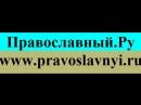 Православный канал обновление программ от 03 июля 2018 года