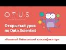 Открытый урок по Data Scientist Наивный байесовский классификатор