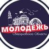 Молодежь Свердловской области  #МолодежьСО