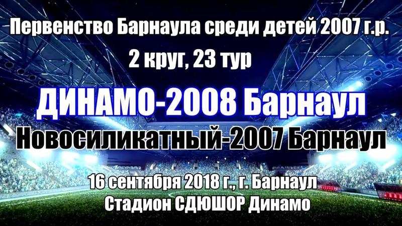 Первенство Барнаула 22. Динамо-2008 (Барнаул) - Новосиликатный-2007 (Барнаул) (16.09.2018)